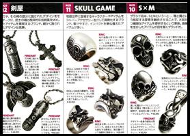 雑誌での紹介一覧 ごついスカルのシルバーアクセサリーブランド┃スカルゲーム/skullgame┃